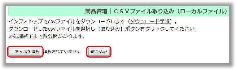 CSVデータ取り込み
